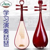 成人琵琶色木材質硬木學習民族樂器配件初學忘機琴 DR25848【123休閒館】