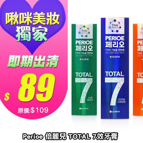 【即期出清】Perioe 倍麗兒 TOTAL 7效牙膏 #藍