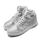 Air Jordan 1 Retro High OG GS 銀 女鞋 大童鞋 籃球鞋 喬丹 1代【ACS】 575441-029