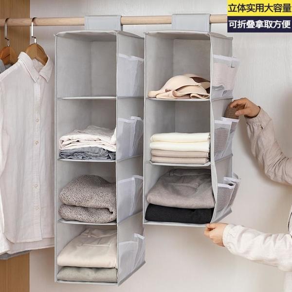 衣柜收納神器內衣收納掛包包掛袋家用懸掛式置物架內褲襪子文胸袋 滿天星