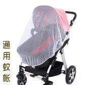 優惠兩天-嬰兒車蚊帳罩兒童全罩式通用寶寶床 嬰兒手推車傘車車防蚊帳【好康八九折】