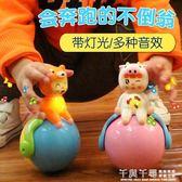 音樂玩具 嬰兒不倒翁音樂大號寶寶玩具0-1歲點頭娃娃早教益智 夢幻衣都