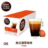 【雀巢DOLCE GUSTO】美式濃黑咖啡膠囊16顆入*3盒 (12423708)