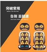 按摩椅 220V豪華電動按摩椅家用全身小型折疊多功能簡易全自動按摩器頸椎肩腰 快速出貨YJT