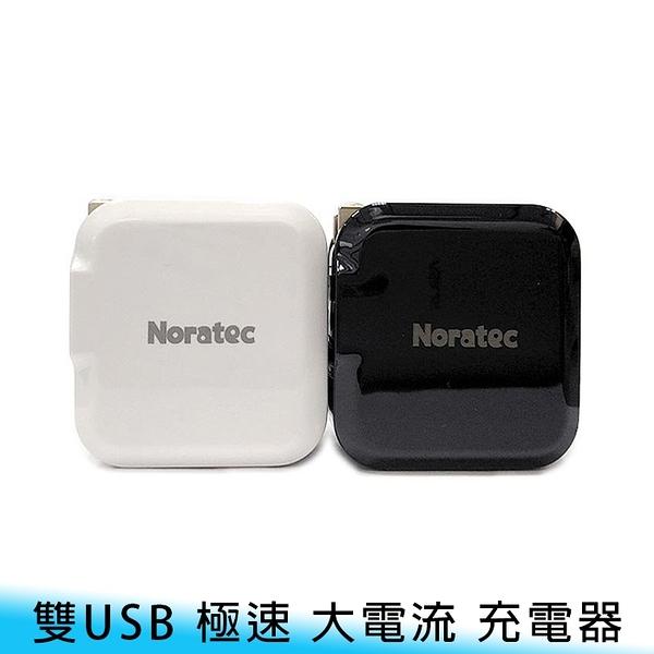 【妃航】Noratec/諾拉特 USB/雙孔 3.4A/大電流 快充 旅充頭/旅充 充電器/充電頭 摺疊