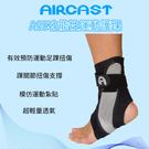 DJO A60 功能性運動護踝H1040...