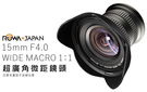 ROWA-JAPAN 15mm F4.0  超廣角微距鏡頭  適用  CANON / NIKON  廣角  微距鏡