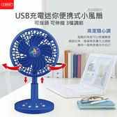 3C便利店【TM】ZLM8801 MINI FAN USB充電 迷你便携式小風扇 可摇頭 可伸縮 3檔調節 提示燈