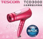 TESCOM 白金奈米膠原蛋白吹風機TCD3000  TCD3000TW 群光公司貨