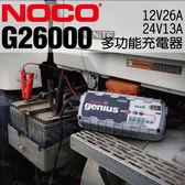 NOCO Genius G26000 充電器 / 汽車充電 保養電池 長效使用 長壽命電池 露營車充電 怪手 拖車