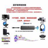 PS4游戲機電腦電視USB/AUS音頻無線發射器轉藍牙音箱耳機適配器【全館85折任搶】