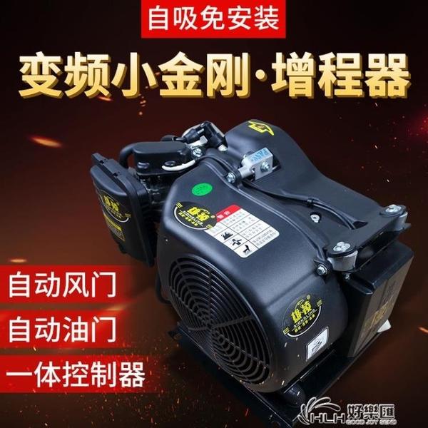 免安裝電動車增程器48V電瓶車60V72伏變頻三四輪車汽車發電機靜音 好樂匯