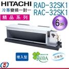 (含運安裝另計)【信源】6坪【HITACHI 日立 冷專變頻一對一分離埋入式冷氣】RAD-32SK1+RAC-32SK1
