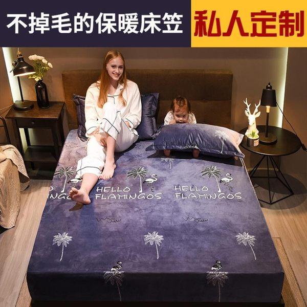 床包 加厚保暖水晶絨床包單件珊瑚絨法蘭絨床罩床套席夢思保潔墊床墊罩