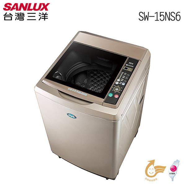 台灣三洋 SANLUX 媽媽樂 15kg 超音波定頻單槽洗衣機 SW-15NS6
