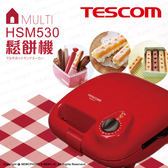 TESCOM HSM530 TW 多功能鬆餅機 公司貨 日本 附三種烤盤 三明治機 公司貨 ★ 薪創數位★