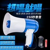 喊話喇叭150秒大功率手持導游喊話器 可充電鋰電池喇叭錄音插卡叫賣擴音器 玩趣3C