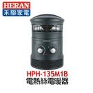 【HERAN 禾聯】電熱絲電暖器 HPH...