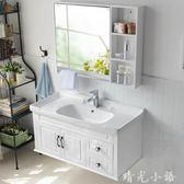 PVC浴室櫃組合洗手池台盆洗臉盆衛生間現代簡約落地式衛浴洗漱台QM  晴光小語