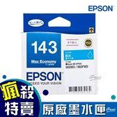 EPSON 143 高印量XL 藍色墨水匣 C13T143250 藍色 原廠墨水匣 原裝墨水匣 墨水匣 印表機墨水匣