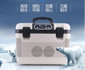 19升車載冰箱迷你車家兩用冷暖恒溫冷藏箱12v24v貨車小型冰箱制冷 NMS 220V小明同學