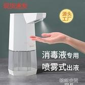 工廠自動感應式酒精噴霧消毒器智慧消毒家用消毒噴霧機凈手器 韓語空間