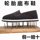 工作鞋輪胎底布鞋男耐磨加厚底工作鞋防刺穿千層底男鞋黑色防鐵屑勞保鞋 快速出貨