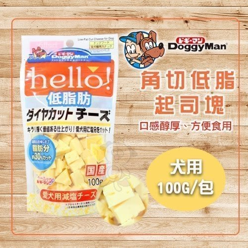 *WANG* DoggyMan》Hello【犬用】 角切低脂起司塊 100G