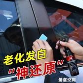 汽車塑料件翻新還原劑保險杠內飾橡膠上光儀表板蠟養護用品黑科技【創意新品】