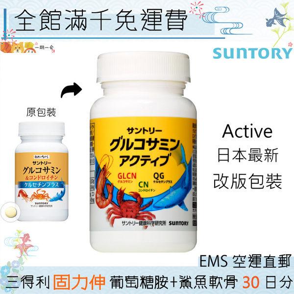 【一期一會】【日本現貨】SUNTORY三得利 固力伸 葡萄糖胺+鯊魚軟骨 30日分 180錠/瓶 日本限定