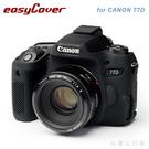 EGE 一番購】easyCover 金鐘套 for CANON 77D 矽膠保護套 防塵套【黑色】