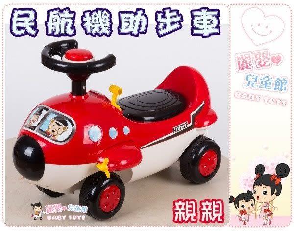 麗嬰兒童玩具館~親親系列-快樂民航機幼兒助步車.兒童滑行車.寶寶飛機造型騎乘車