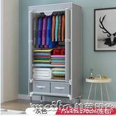 衣櫥布衣櫃簡約現代經濟型成人組裝單人宿舍小號鋼管加厚省空間igo 美芭