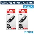 原廠墨水匣 CANON 2黑 高容量 PGI-770XLBK /適用 Canon PIXMA MG5770/MG6870/MG7770/TS6070