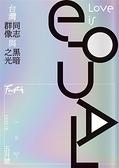 新活水 5月號/2019 第11期:台灣同志群像與黑暗之光