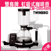 TWINDBIRD 雙鳥牌 CM-D854BR 虹吸式咖啡壺 2018最新款 日本製 免運 代購+現貨 可傑 日本