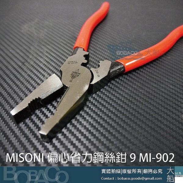 【大船回港】MISONI 劍牌 偏心省力鋼絲鉗 9 付壓著 MI-902