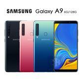SAMSUNG Galaxy A9 6G/128G 贈玻璃貼