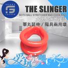 【紅】美國 SPORT FUCKER 大男人水管接頭 睪丸延伸/陽具兩用環 THE SLINGER Ball Stretcher & Cock Ring