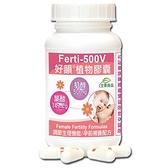 Ferti-500V好韻日本肌醇+葉酸植物膠囊【赫而司】