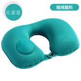 U形護頸枕 充氣U型枕旅行必備頸椎護頸枕便攜午睡脖子旅游神器枕頭按壓U型枕