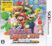 3DS LL 龍族拼圖 超級瑪利歐兄弟版 -日文日初版- Puzzle & Dragons Super Mario