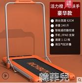 跑步機 百派跑步機家用款小型折疊健身宿舍超靜音室內折疊式走步平板減震 MKS韓菲兒