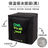 保溫保冰提袋(黑)【櫻桃飾品】【31074】