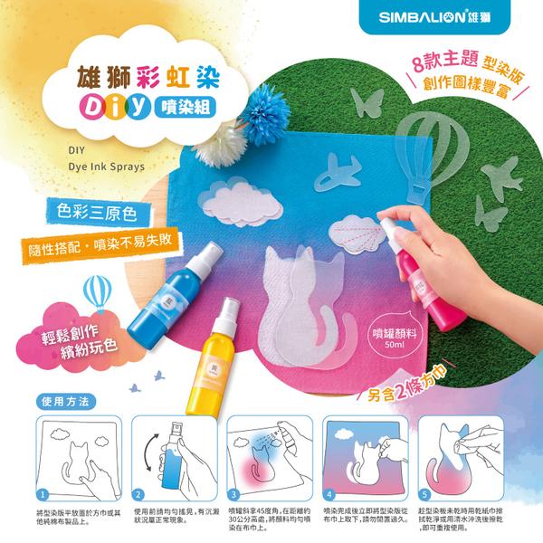 【雄獅】PTD-50 雄獅彩虹染DIY 噴染組 (內含:小方巾*2、噴罐顏料瓶*1、8款主題型染版)