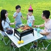 可摺疊便攜 燒烤爐迷你戶外野外木炭2家用3-5人全套碳小型燒烤架燒烤工具爐子 小艾時尚