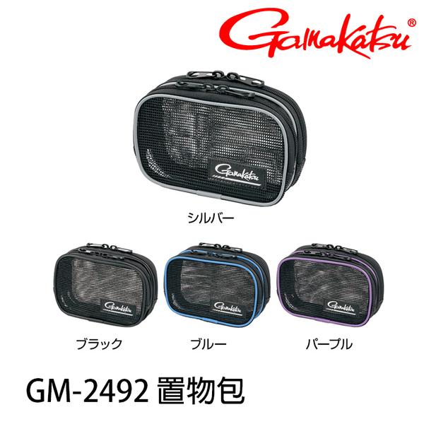 漁拓釣具 GAMAKATSU GM-2492 銀 #S [置物包]