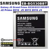 【SAMSUNG-三星】Galaxy J5 J5007/J3 J320YZ 2016版/G531Y/G530Y/J2 PREMI 原廠電池【平輸-裸裝】附發票