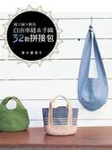 棉×麻×帆布:自由車縫&手織32款拼接包