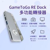 GameToGo RE Dock Type-C 多功能轉接器 外接 系統 硬碟 蘋果電腦 雙系統
